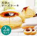 2018年人気の天空のチーズケーキ 2個セット ふわふわレモンスフレとひんやり濃厚シブーストのふわとろ食感フロマージュ スフレチーズケーキ 敬老の日 キャラメリゼ 送料無料