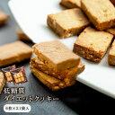 低糖質ダイエットクッキー 送料無料 6枚×21袋入 砂糖
