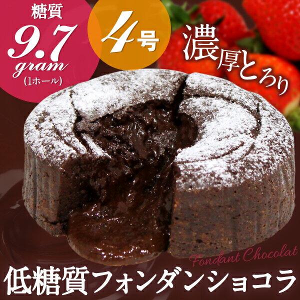 低糖質スイーツ チョコレート好きのためのおいしい低糖質フォンダンショコ 4号 糖質制限 女子会 ロカボ ギフト 贈り物 お取り寄せ 送料無料 内祝い 敬老の日