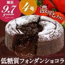 低糖質スイーツ チョコレート好きのためのおいしい低