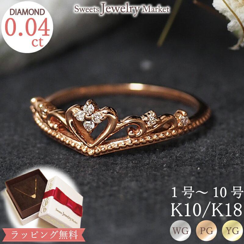 """対応 ダイヤモンド 0.04ct ピンキーリング""""Heart Tiara"""" 送料無料  K10/K18・WG/PG/YG お守り/華奢/ピンキー 可憐なハートのティアラを小指に飾って★【プレゼント】【ギフト】【18K 18金】【ゴールド】Diamond Ring PinkyRing"""