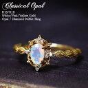 """絵画のように美しいオパールを纏う・・・在庫処分セール77%OFFオパール/ダイヤモンド0.06ctリング""""Classical Opal"""" K10YG(イエローゴールド)ks 送料無料エチオピア産オパール アンティーク クラシカル プレゼント ギフト"""