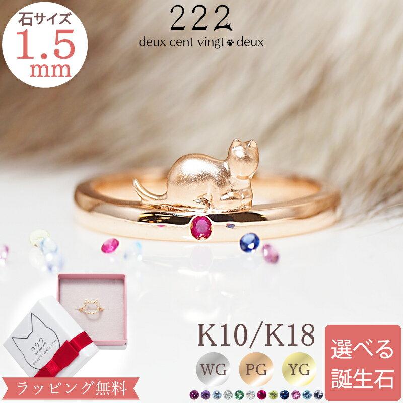 """新作!指もとで香箱座り♪""""Cat Loaf""""バースストーン猫リング【K10 or K18/WG・PG・YG】【送料無料】【ねこ/猫/ネコ/cat】【プレゼント】【ギフト】"""
