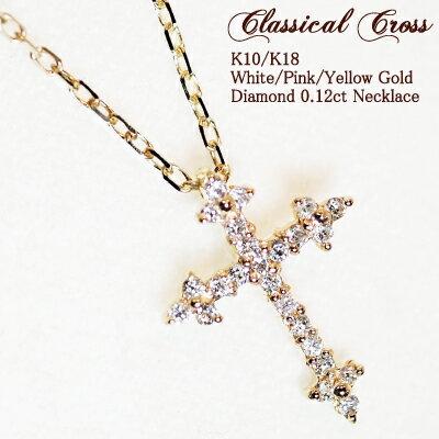 在庫処分セール30%OFFシンプルクロスにお花をプラス!ちょっと差が付く胸元に天然ダイヤモンド0.12ct クロスネックレス K10/WG・PG・YG 送料無料 ks d