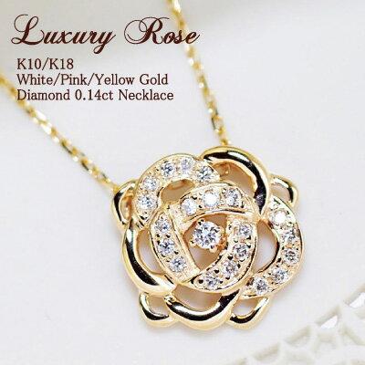 """ダイヤモンドの雫を纏うバラ""""Luxury Rose""""ダイヤモンド0.14ctネックレス K10 or K18/WG・PG・YG  送料無料  薔薇/バラ/ローズ  プレゼント  ギフト"""