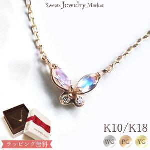 バタフライ ネックレス ペンダント ブルームーンストーン ダイヤモンド