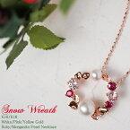 """雪をまとったクリスマスリース♪""""Snow Wreath""""ルビー/モルガナイト/淡水パールネックレス【K10orK18/WG・PG・YG】【送料無料】【あす楽対応】"""