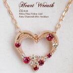 """ハートのクリスマスリース♪""""Heart Wreath""""天然ルビー/ダイヤモンド0.05ctネックレス【K10orK18/WG・PG・YG】【送料無料】【あす楽対応】"""