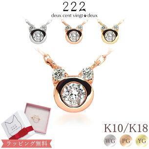 ゃんとも キュート ネックレス ダイヤモンド