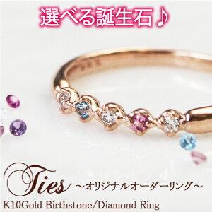 セミオーダーメイド バースストーン ダイヤモンド オリジナル エタニティ シンプル