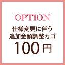 【オプション追加金額・お支払いカゴ】100円素材、チェーン、石変更等の仕様変更に伴う追加金額お支払いページとなります修理/仕様変更/オプション/クーポン