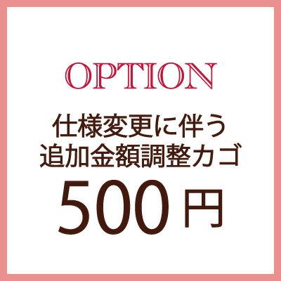 【オプション追加金額・お支払いカゴ】500円K18素材やチェーン長さ、石変更等の仕様変更に伴う追加金額お支払いページとなります修理/仕様変更/オプション/クーポン