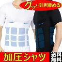 ショッピング加圧シャツ メンズ 加圧シャツ 加圧インナー 半袖 メンズ コンプレッションウェア Tシャツ ダイエット 加圧矯正 姿勢矯正 背筋矯正 筋トレ 補正下着 補正肌着