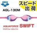 【土日・祝日も毎日出荷】16時までのご注文は当日出荷・・FINA承認 AGL-130M arena アリーナ アクアフォーススイフト ミラーゴーグル スイミングゴーグル スイムゴーグル 水泳 競泳