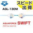 【あす楽対応】【FINA承認】AGL-130M arena アリーナ アクアフォーススイフト ミラーゴーグル ノンクッション スイミングゴーグル スイムゴーグル くもり止め 水泳 競泳用 OCL