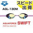 【あす楽対応】【FINA承認】AGL-130M arena アリーナ アクアフォーススイフト ミラーゴーグル ノンクッション スイミングゴーグル スイムゴーグル くもり止め 水泳 競泳用 YSPL