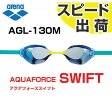 新色入荷しました!【あす楽対応】【FINA承認】AGL-130M arena アリーナ アクアフォーススイフト ミラーゴーグル ノンクッション スイミングゴーグル スイムゴーグル くもり止め 水泳 競泳用 SBU