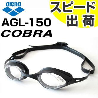 軟墊的游泳眼鏡游泳鏡防霧游泳游泳為共軛亞油酸的 AGL 150 競技場競技場眼鏡蛇眼鏡蛇護目鏡