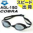 【あす楽対応】【FINA承認】AGL-150 arena アリーナ COBRA コブラ ゴーグル クッション付き スイミングゴーグル スイムゴーグル くもり止め 水泳 競泳用 SMK