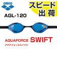 【あす楽対応】【FINA承認】AGL-120 arena アリーナ アクアフォーススイフト ゴーグル ノンクッション スイミングゴーグル スイムゴーグル くもり止め 水泳 競泳用 BYL