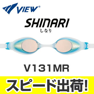 V131MR Tabata Tabata View Shinari bends; AMBR fs3gm for swimming goggles swimming goggles swimming swimming races with the mirror goggles cushion