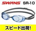 【土日・祝日も毎日出荷】16時までのご注文は当日出荷・・FINA承認 SR-10N swans スワンズ スナイパー ノンクッション ゴーグル スイミングゴーグル スイムゴーグル 水泳 競泳