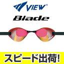 【あす楽対応】【FINA承認】V121MR Tabata タバタ View Blade ブレード ノンクッション ミラーゴーグル スイミングゴーグル スイムゴーグル くもり止め 水泳 競泳用 RSHD