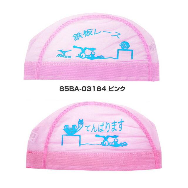 85BA-03164 mizuno Mizuno Cap swimming Cap swim caps swimming swimming very cheap, cheap sale! TK fs3gm