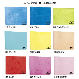 85ZT-750 mizuno Mizuno same towel L size swimming towel swim towel swim swimming fs3gm
