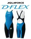 【送料無料】【土日・祝日も毎日出荷】16時までのご注文は当日出荷・・FINA承認 ARN-5002W arena アリーナ アクアフォース D-FLEX レディース 女性用 競泳水着 高速水着