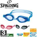 スポルディング【SPALDING】スイム ゴーグル SPS119 SPS119N スイミング 水泳 プール UVカット くもり止め 小学生 【ジュニア・キッズ】