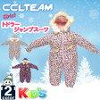 《送料無料》【CCL TEAM】トドラー ベビー スキー ジャンプ スーツ 3652860 1511 雪 防寒 撥水 ウィンター スポーツ つなぎ ワンピース ジュニア 子供 子ども