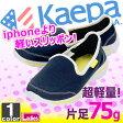 《送料無料》ケイパ【Kaepa】レディース コンフォート シューズ KPL-00961 1511 靴 スリッポン 軽量 カジュアル ランニングスポーツ デイリーユース ウィメンズ 婦人