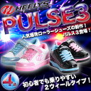 《送料無料》ヒーリーズ【HEELYS】ジュニア PULSE パルス 3 最新モデル 778057 778058 778059 778060 1601 ローラー ...