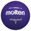 molten (モルテン) ドッジボール0号球 紫 D0V 1710 ハンドボール ドッヂボール