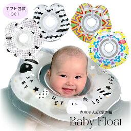 <strong>大人</strong>気!赤ちゃん <strong>浮き輪</strong> ベビーフロート お風呂 モノトーン 赤ちゃん用 スイマーバンド付き Monotone Baby Float 首リング プレスイミング 親子 おもちゃ 出産祝い