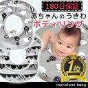 半年保証 赤ちゃん用浮き輪 ボディリング 赤ちゃん 浮き輪 お風呂 プール 海 赤ちゃん