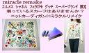 #2000リメイクスカーフは、4アイテムからお選びいただけます。ウール【エルメス シャネル グッチ ブランドスカーフリメイク アン..