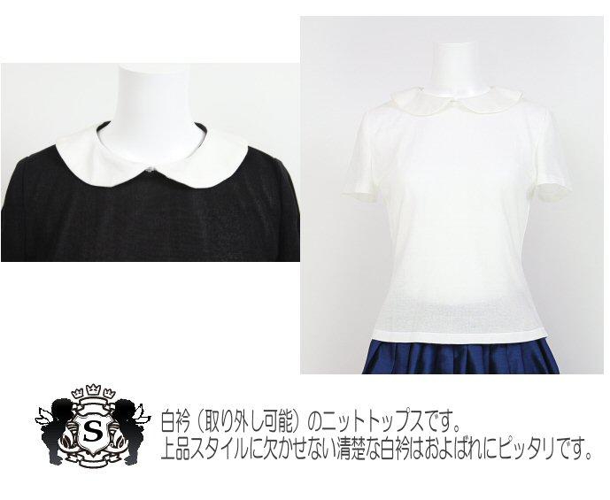 #71028 白襟が清楚で上品なプルオーバー ...の紹介画像2