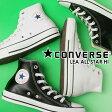 【送料無料】 コンバース レザー オールスター ハイ  converse LEA ALL STAR HI 1B907(ホワイト) 1B908(ブラック) メンズ ハイカット スニーカー