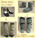 3足1080円対象商品 Boots deco ブーツアクセサリー ロングファー レディース ブーデコ ブーツカバー フェイクファー トレンカ