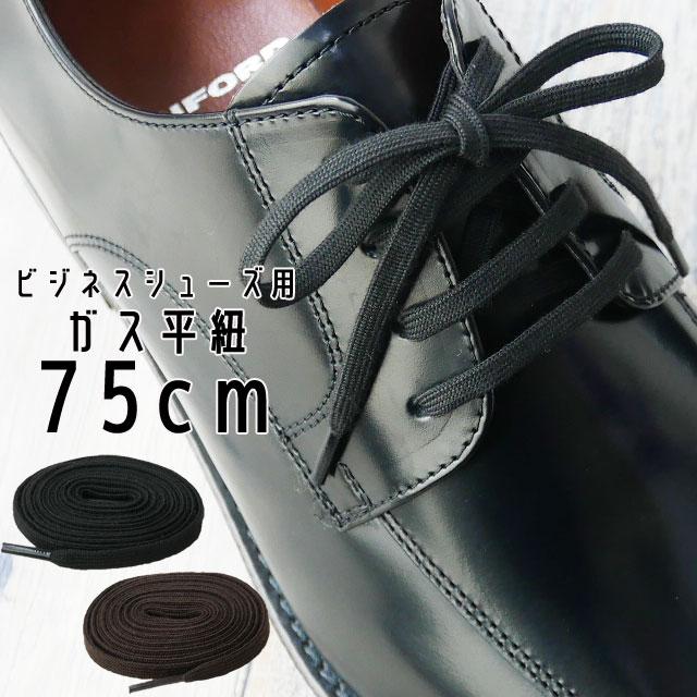 ライカ ビジネスシューズ用 ガス平紐 75cm 黒・濃茶 シューレース LEICA SHOE LACES 靴ヒモ 1足(2本入り) ビジネスマン シューケア 小物 アパレル