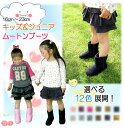 ■Free shipping ■ 16cm~23cm kids & youth mouton boots BOOTS kids & youth NBS-00328(16cm - 19cm) NBS-00329(20cm - 23cm) beige black pink // fs2gm [easy ギフ _ packing]