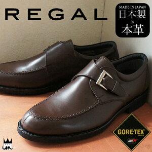 REGAL リーガル メンズ ビジネスシューズ 34NR モンクストラップ フォーマル 日本製 ゴアテックス ダークブラウン evid