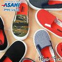 【あす楽】アサヒ ASAHI 男の子 女の子 子供靴 キッズ...