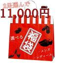 ≪選べる10000円福袋チケット≫メンズカジュアルシューズ・...
