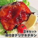 【冷凍】骨付テリヤキチキン3本セット【 骨付き鶏 ローストチ...