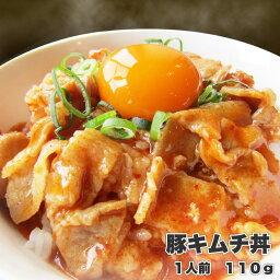 【冷凍】豚キムチ丼(温めるだけ・簡単お惣菜)1人前【 豚丼 ヤヨイ 業務用 どんぶり 豚丼の具 キムチ味 冷凍食品 】