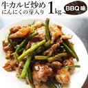 牛カルビ炒めにんにくの芽入り BBQ味 1kg (250g×4P) 焼くだけ 簡単 時短 焼肉 牛肉 (*当日発送対象) オードブル パーティー 送料無料 冷凍