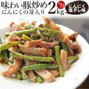 豚塩炒め にんにくの芽入り にんにく塩味 2kg (250g×8P) 焼くだけ 簡単 時短 焼肉 豚肉 (*当日発送対象) オードブル パーティー 送料無料 冷凍